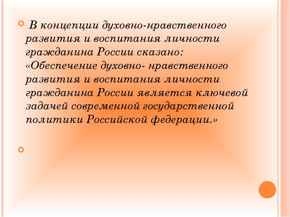 В концепции духовно-нравственного развития и воспитания личности гражданина...