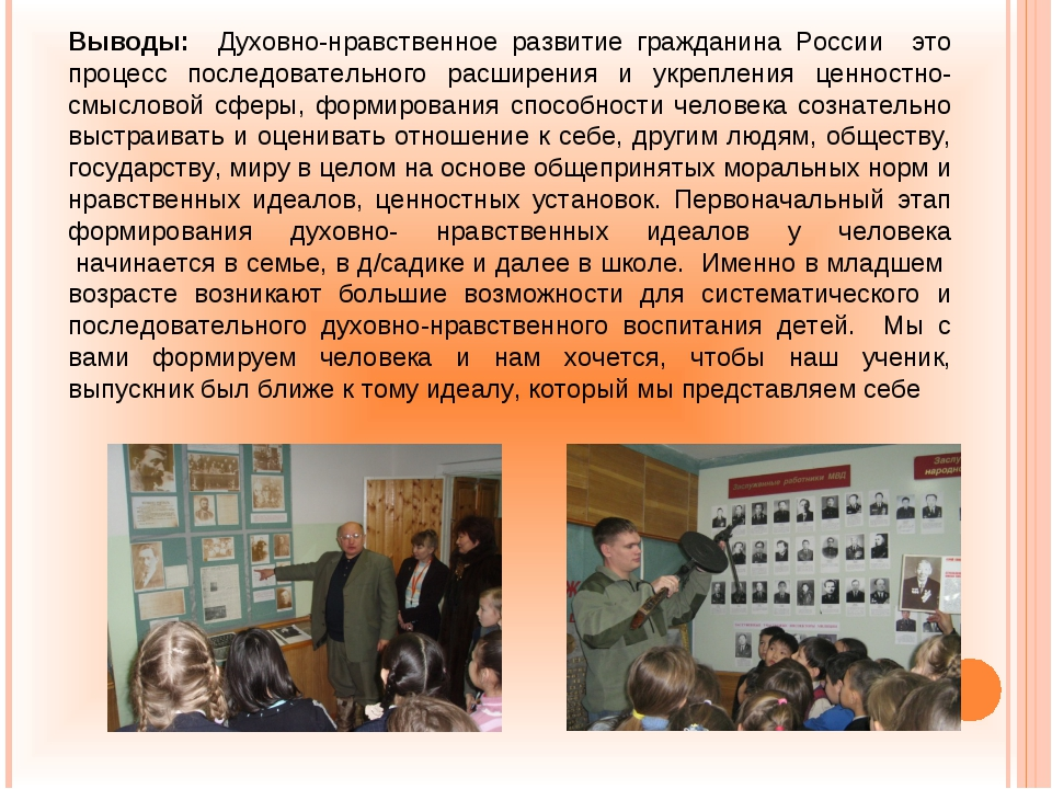 Выводы: Духовно-нравственное развитие гражданина России это процесс последова...