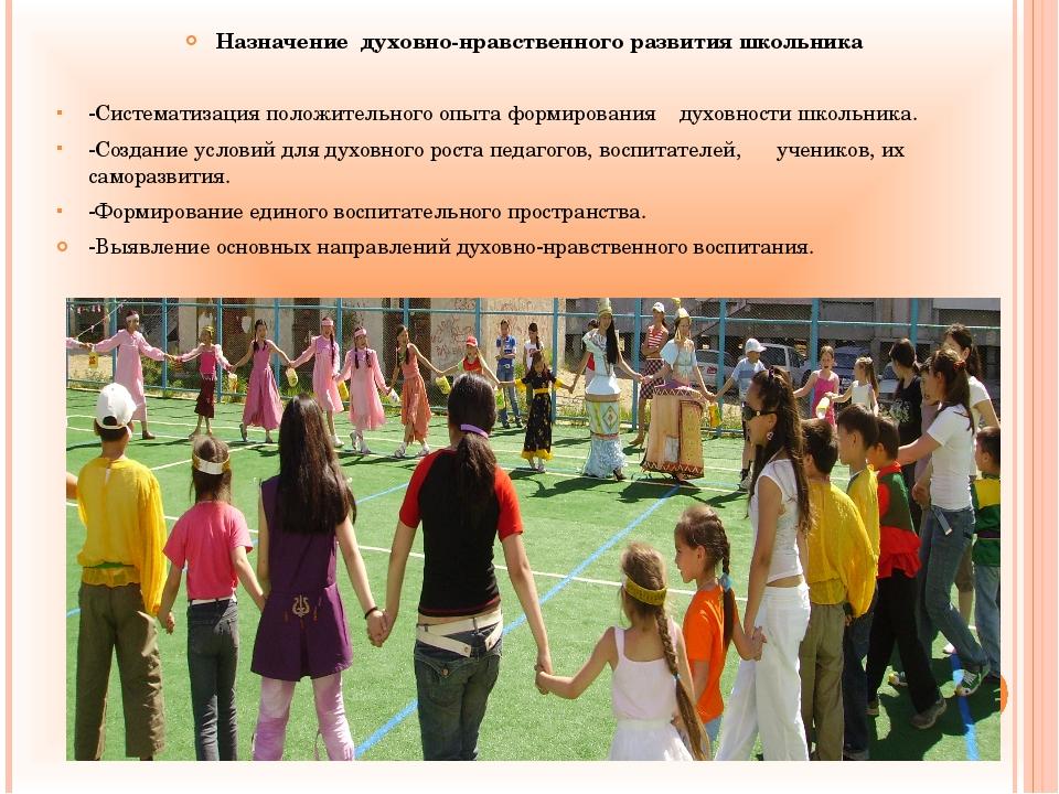 Назначение духовно-нравственного развития школьника -Систематизация положител...