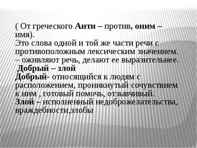 ( От греческого Анти – против, оним – имя). Это слова одной и той же части ре...