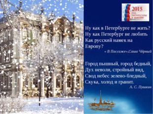 Ну как в Петербурге не жить? Ну как Петербург не любить Как русский намек на