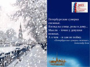 Петербургские сумерки снежные. Взгляд на улице, розы в дому... Мысли - точно