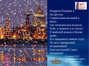 Недаром Пушкин и Растрелли, Сверкнувши молнией в веках, Так титанически восп