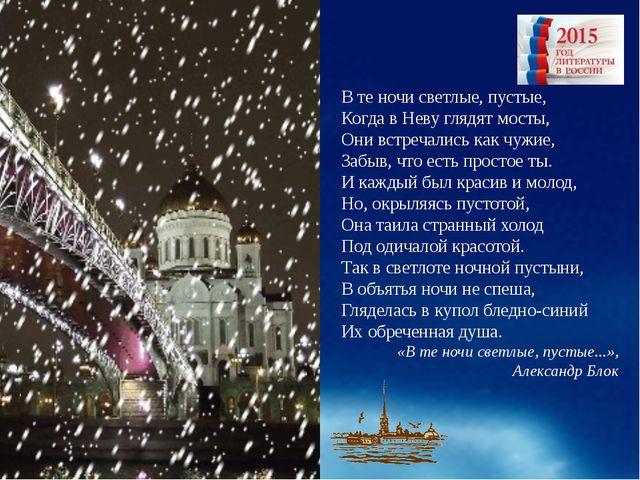 В те ночи светлые, пустые, Когда в Неву глядят мосты, Они встречались как чу...