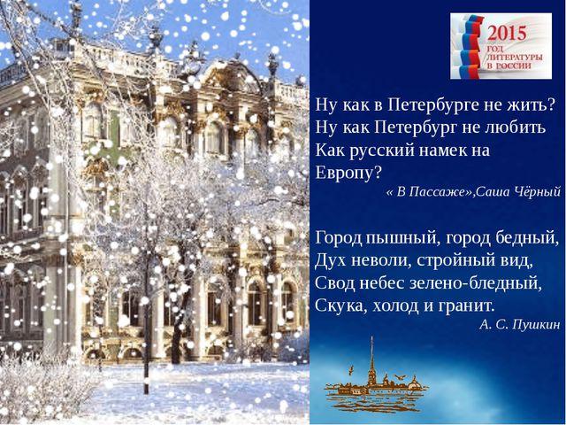 Ну как в Петербурге не жить? Ну как Петербург не любить Как русский намек на...