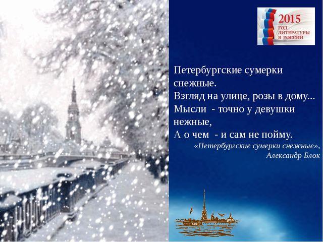 Петербургские сумерки снежные. Взгляд на улице, розы в дому... Мысли - точно...