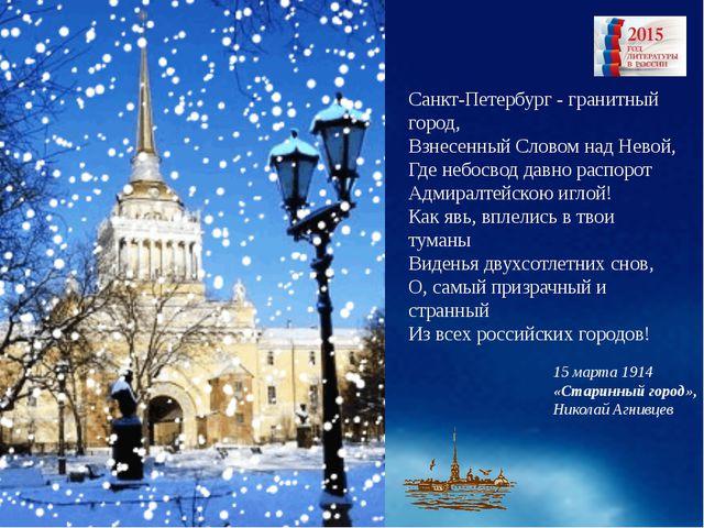 Санкт-Петербург - гранитный город, Взнесенный Словом над Невой, Где небосвод...