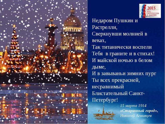 Недаром Пушкин и Растрелли, Сверкнувши молнией в веках, Так титанически восп...
