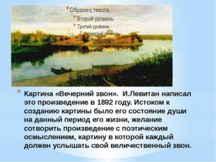 Картина «Вечерний звон». И.Левитан написал это произведение в 1892 году. Исто