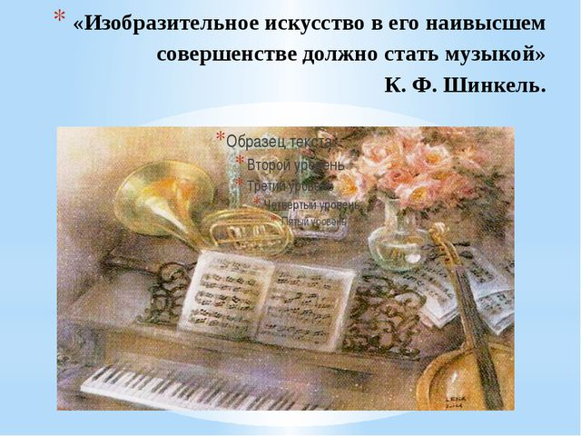 «Изобразительное искусство в его наивысшем совершенстве должно стать музыкой»...