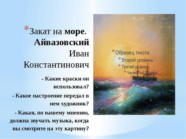 Закат наморе. Айвазовский Иван Константинович - Какие краски он использова...