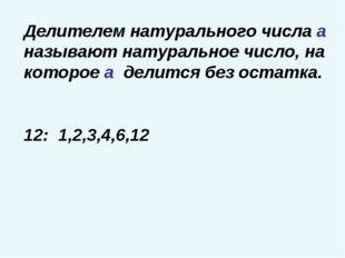 Делителем натурального числа а называют натуральное число, на которое а делит