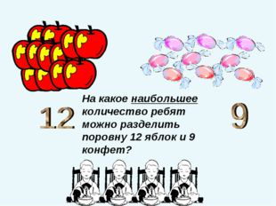 На какое наибольшее количество ребят можно разделить поровну 12 яблок и 9 кон