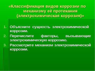 «Классификация видов коррозии по механизму её протекания (электрохимическая к