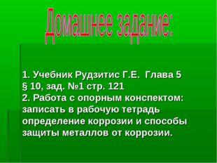 1. Учебник Рудзитис Г.Е. Глава 5 § 10, зад. №1 стр. 121 2. Работа с опорным