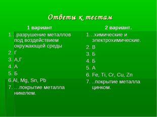 Ответы к тестам 1 вариант. 1…разрушение металлов под воздействием окружающей