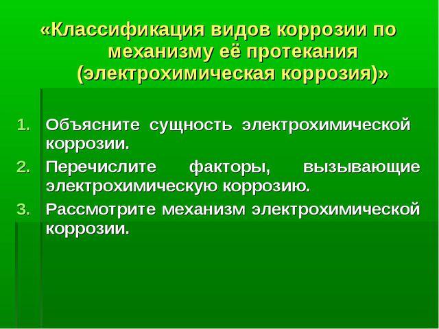 «Классификация видов коррозии по механизму её протекания (электрохимическая к...