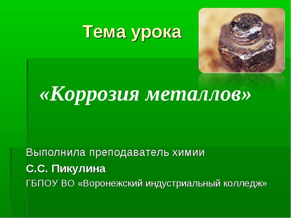 «Коррозия металлов» Тема урока Выполнила преподаватель химии С.С. Пикулина Г...