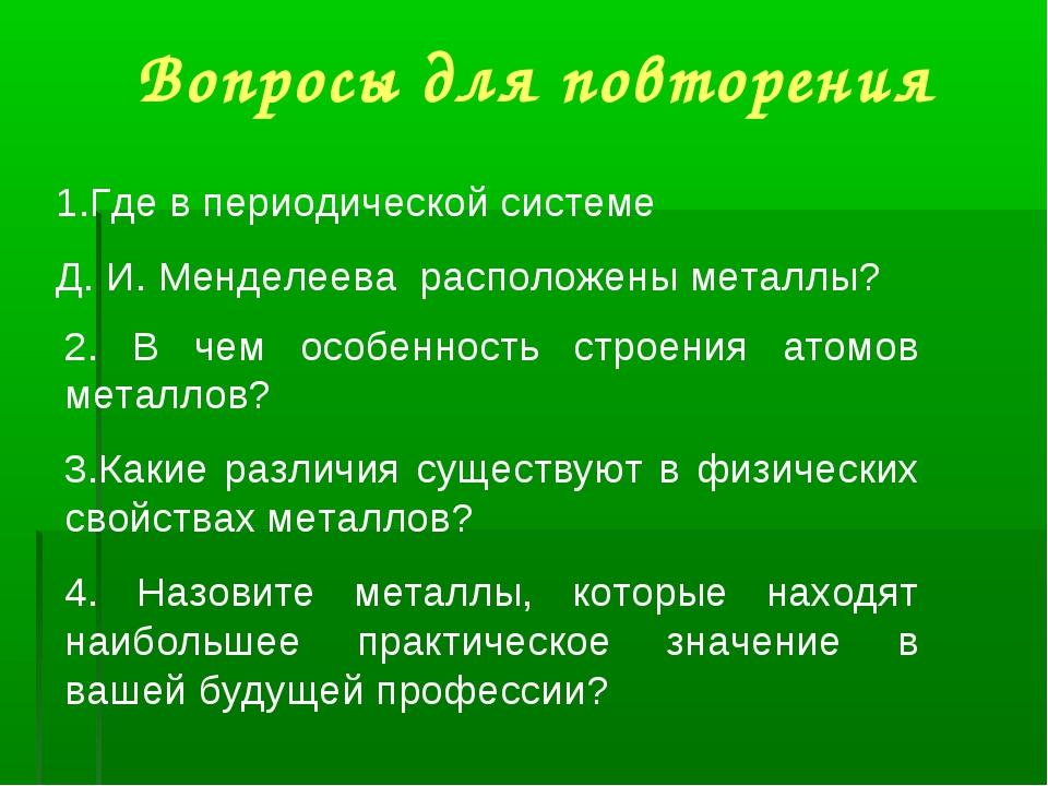 Вопросы для повторения Где в периодической системе Д. И. Менделеева расположе...