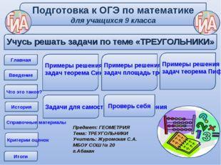 Подготовка к ОГЭ по математике для учащихся 9 класса Учусь решать задачи по т