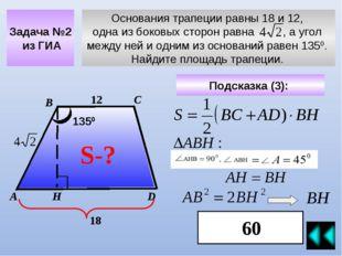 Основания трапеции равны 18 и 12, одна из боковых сторон равна , а угол между