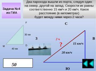 Два парохода вышли из порта, следуя один на север, другой на запад. Скорости