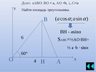 У Х А В О Н 60° 6 4 ДАНО: ∆АВО: ВО = а, АО =b, ∟С=α Найти площадь треугольник