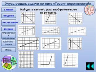 Учусь решать задачи по теме «Теория вероятностей» Главная Введение Что это та