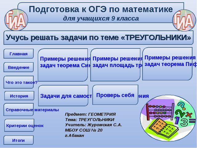 Подготовка к ОГЭ по математике для учащихся 9 класса Учусь решать задачи по т...