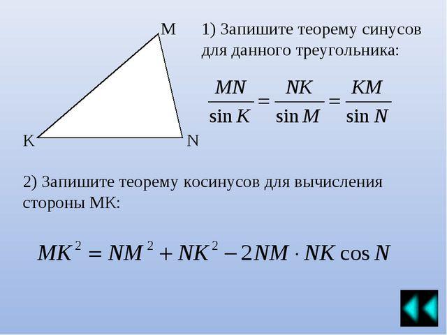 M N K 1) Запишите теорему синусов для данного треугольника: 2) Запишите теоре...