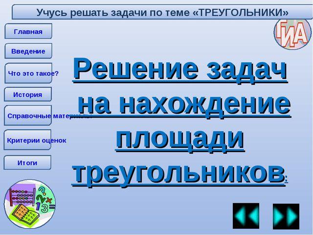 Главная Введение Что это такое? История Справочные материалы Итоги Решение за...