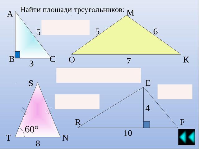 Найти площади треугольников: