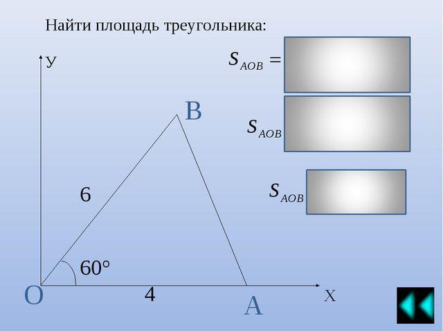 4 Найти площадь треугольника: