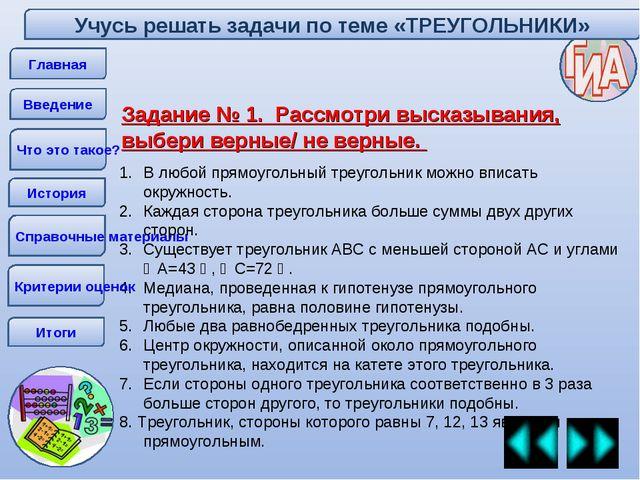 Главная Введение Что это такое? История Справочные материалы Итоги Задание №...