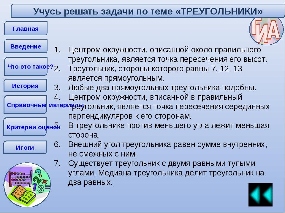 Главная Введение Что это такое? История Справочные материалы Итоги Центром ок...