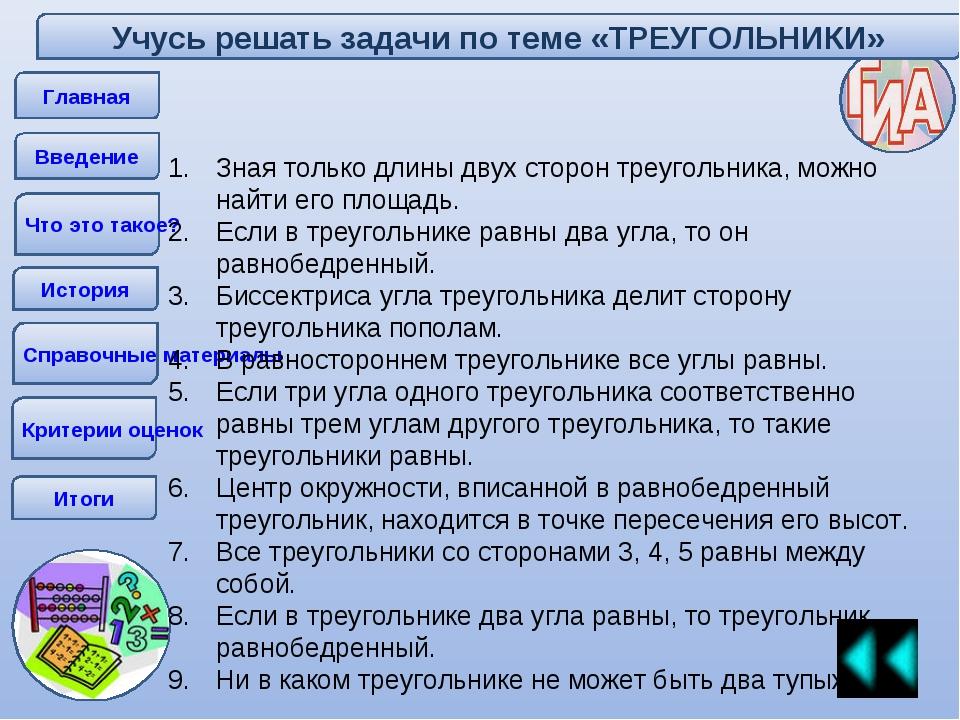 Главная Введение Что это такое? История Справочные материалы Итоги Зная тольк...