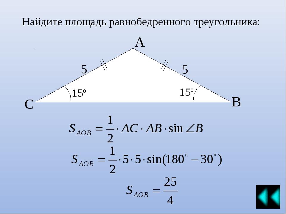 Найдите площадь равнобедренного треугольника: 15º А В С 5 5 15º
