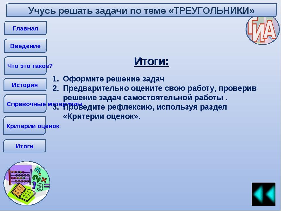 Главная Введение Что это такое? История Справочные материалы Итоги Итоги: Офо...