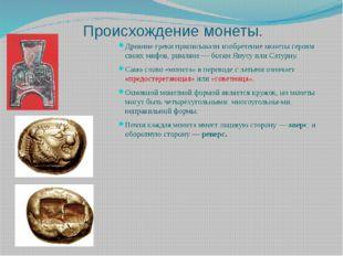 Происхождение монеты. Древние грекиприписывали изобретение монеты героям сво