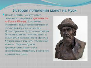 История появления монет на Руси. Начало чеканки монет ученые связывают с введ