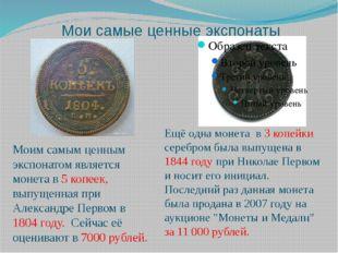 Мои самые ценные экспонаты Моим самым ценным экспонатом является монета в 5 к
