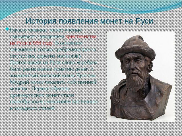 История появления монет на Руси. Начало чеканки монет ученые связывают с введ...