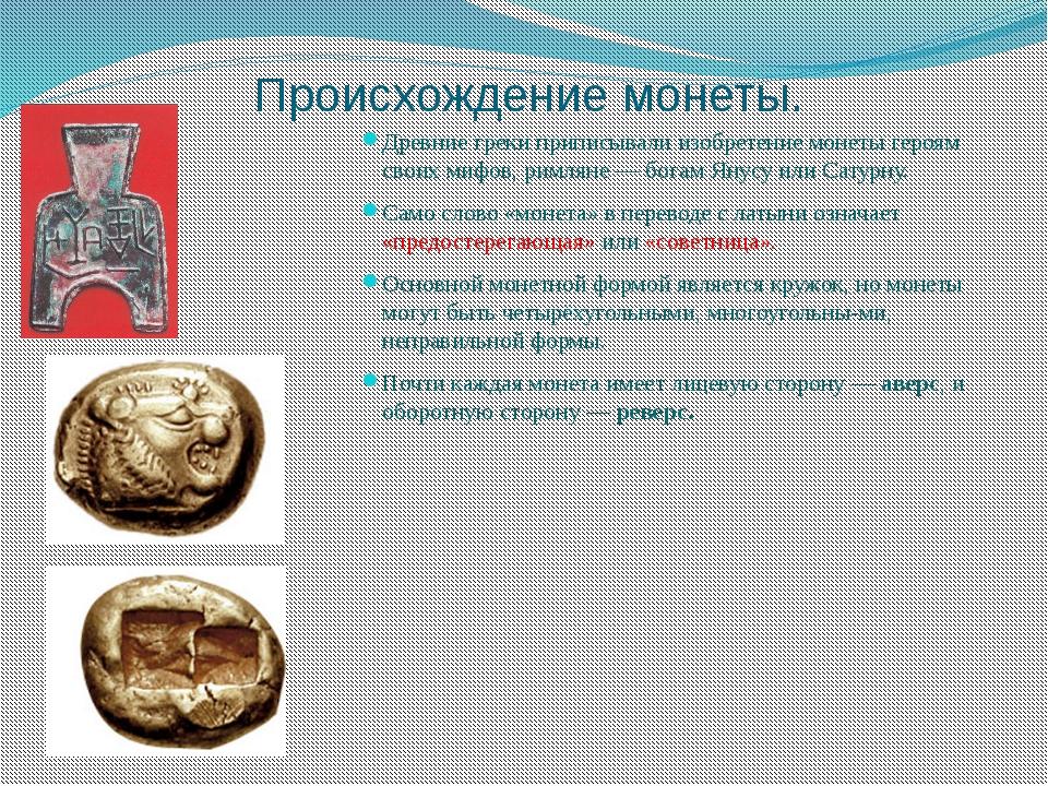 Происхождение монеты. Древние грекиприписывали изобретение монеты героям сво...