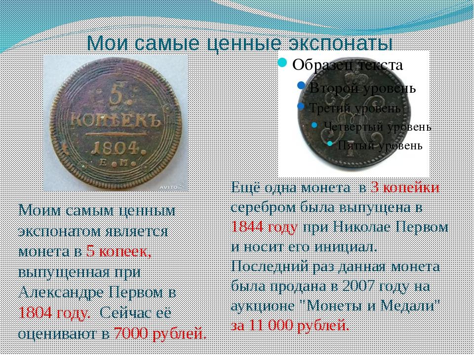 Мои самые ценные экспонаты Моим самым ценным экспонатом является монета в 5 к...