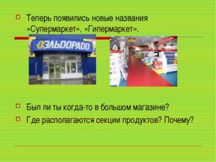 Теперь появились новые названия «Супермаркет», «Гипермаркет». Был ли ты когда