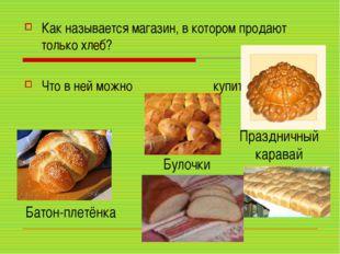 Как называется магазин, в котором продают только хлеб? Что в ней можно купить