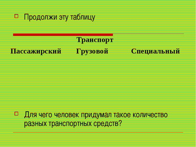Продолжи эту таблицу Для чего человек придумал такое количество разных трансп...