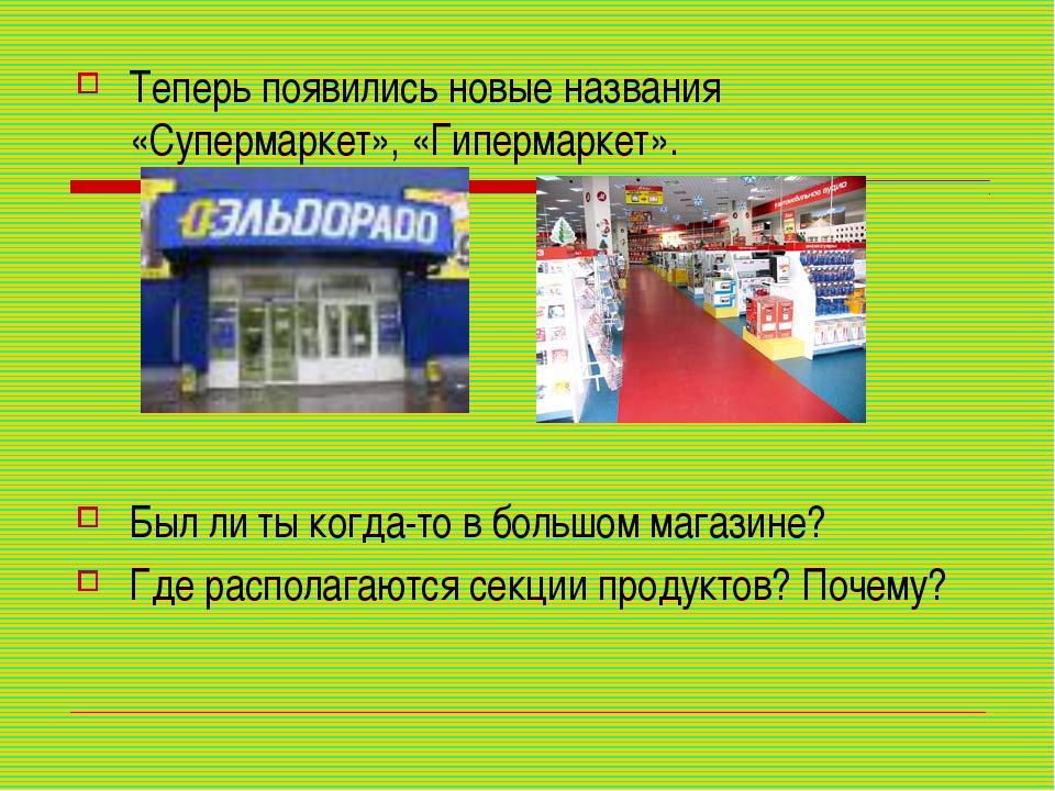 Теперь появились новые названия «Супермаркет», «Гипермаркет». Был ли ты когда...