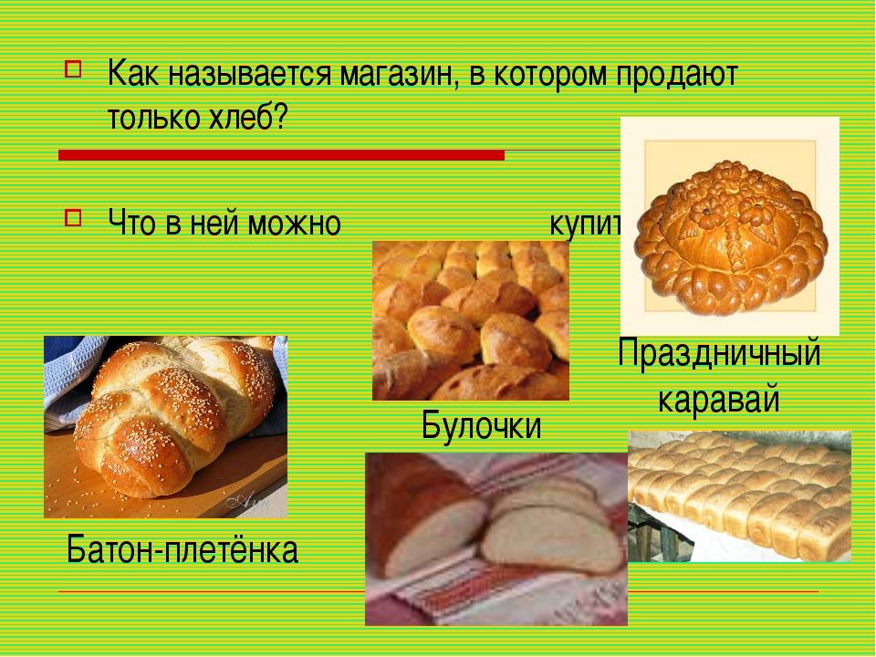Как называется магазин, в котором продают только хлеб? Что в ней можно купить...