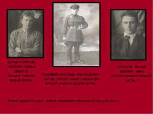 Шувалкин Алексей Павлович - первый директор Большеглушицкой средней школы. Ку